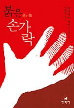 붉은 손가락 : 히가시노 게이고 장편소설 이미지