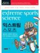 익스트림 스포츠 = Extreme sports science