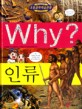 (Why?)인류