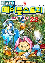 (코믹)메이플스토리 = Maple Story : 오프라인 RPG. 22