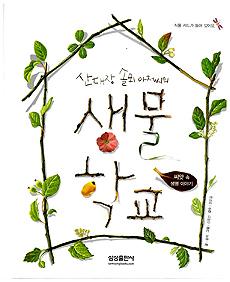 (산재장 솔뫼 아저씨의)생물학교 : 씨앗 속 생명 이야기