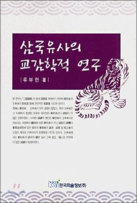 삼국유사의 교감학적 연구