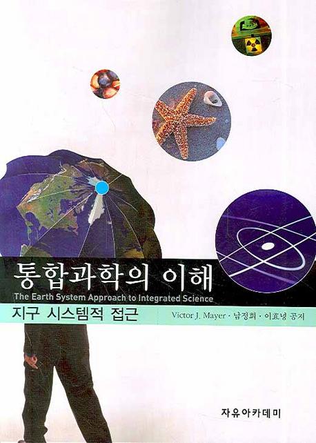통합과학의 이해 : 지구 시스템적 접근
