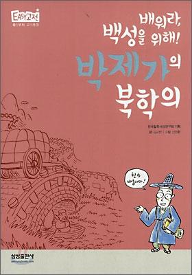 (배워라 백성을 위해!)박제가의 북학의