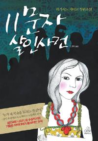 11문자 살인사건 : 히가시노 게이고 장편소설