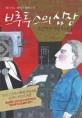 (완전범죄 살인 릴레이) 브루투스의 심장 : 히가시노 게이고 장편소설
