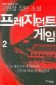 프레지던트 게임 : 고원정 장편 소설. 2