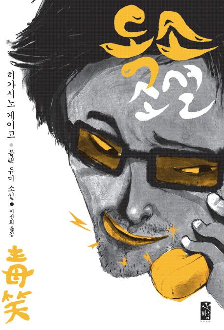 독소 소설 : 블랙 유머 소설