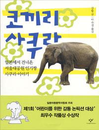 코끼리 사쿠라
