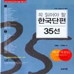 (꼭 읽어야 할) 한국단편 35선. 2