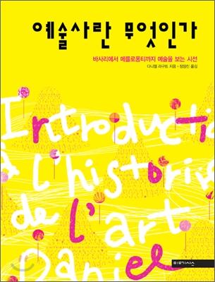 예술사란 무엇인가: