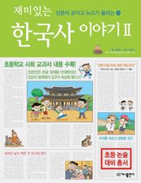 (재미있는) 한국사 이야기. 2