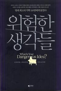 위험한 생각들