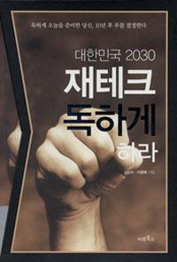 (대한민국 2030)재테크 독하게 하라