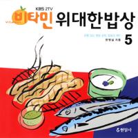 (KBS 2TV)비타민 위대한 밥상. 4 : 균형있는 영양 섭취, 칼로리 제안