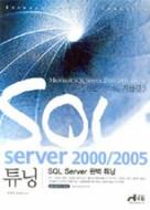 SQL SERVER 2000 2005 튜닝