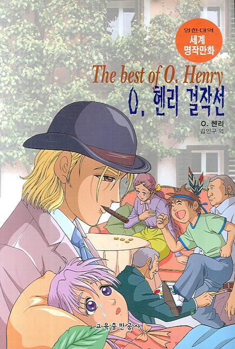 (영한 대역)세계명작만화