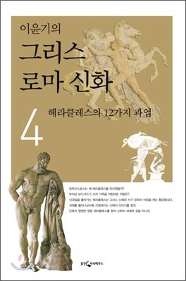 (이윤기의)그리스 로마신화. 4 : 헤라클레스의 12가지 과업