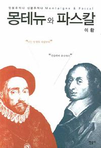 몽테뉴와 파스칼 = Montaigne & Pascal : 인본주의냐, 신본주의냐
