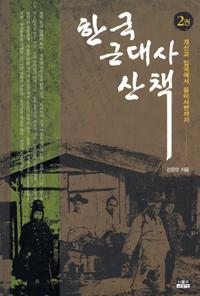 한국 근대사 산책. 2 : 개신교 입국에서 을미사변까지