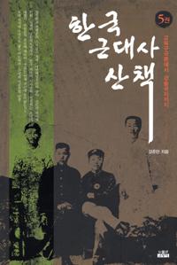 한국 근대사 산책. 1 : 천주교 박해에서 갑신정변까지