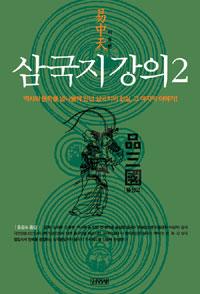 삼국지 강의. 2