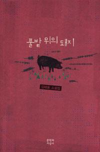 풀밭 위의 돼지 : 김태용 소설집