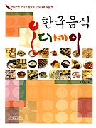 한국음식 오디세이