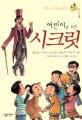 (어린이를 위한)시크릿 : 꿈을 이루는 일곱가지 비밀