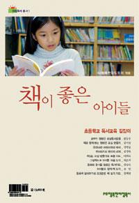 책이 좋은 아이들 : 초등학교 독서교육 길잡이
