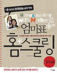 (내 아이의 천재성을 살려주는)엄마표 홈스쿨링 : 읽기훈련