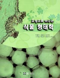(요점으로 배우는)식물형태학