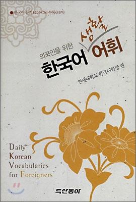(외국인을 위한) 한국어 생활 어휘 = Daily Korean Vocabularies for Foreigners