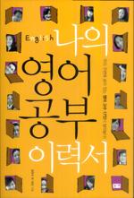 (English)나의 영어 공부 이력서 : 우리 주변에 숨어 있는 영어 고수 17인이 털어놓다!