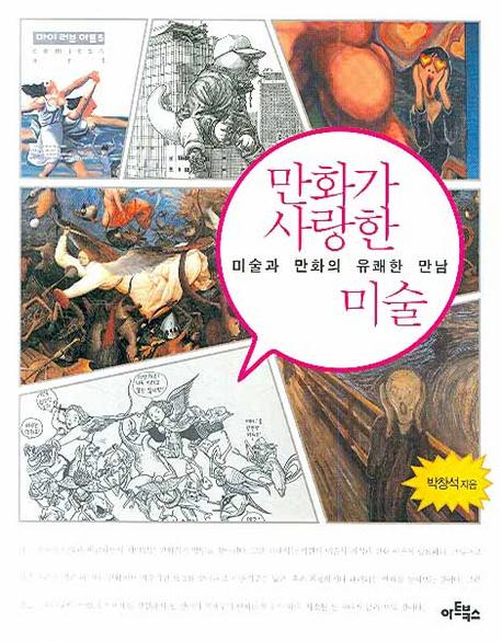 만화가 사랑한 미술 : 미술과 만화의 유쾌한 만남