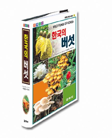 한국의 버섯 : 원색도감 = Wild fungi of Korea