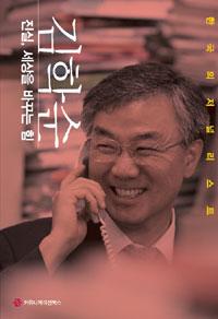 진실, 세상을 바꾸는 힘 : 한국의 저널리스트