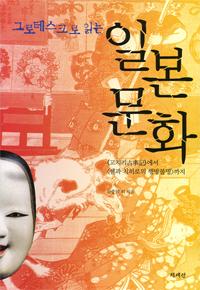 (그로테스크로 읽는)일본 문화 : <고지키古事記>에서 <센과 치히로의 행방불명>까지