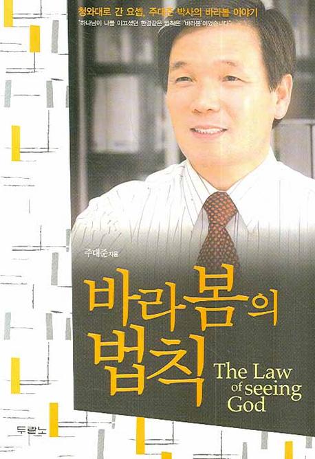 바라봄의 법칙