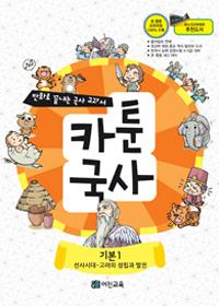 (만화로 끝내는 국사 교과서) 카툰국사 : 기본. 1, 선사시대-고려의 성립과 발전