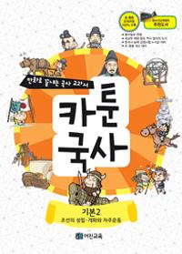 (만화로 끝내는 국사 교과서) 카툰국사 : 기본. 2, 조선의 성립-개화와 자주운동