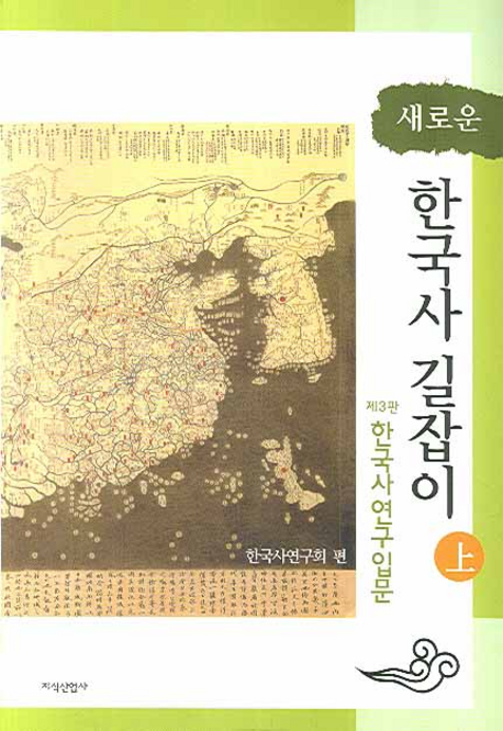 (새로운) 한국사 길잡이 : 한국사연구입문. 上