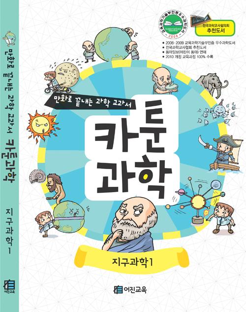 (만화로 끝내는 과학 교과서) 카툰과학 : 지구과학. 1,, 지구과학