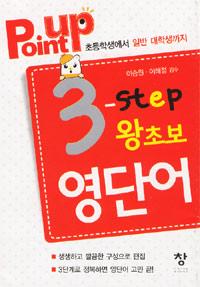 (POINT UP)3-step 왕초보 영단어