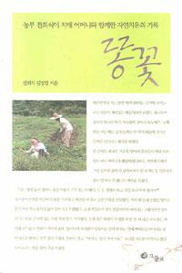 똥꽃  : 농부 전희식이 치매 어머니와 함께한 자연치유의 기록