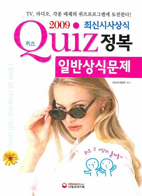 (Quiz 정복) 일반상식문제  : 2009 최신시사상식