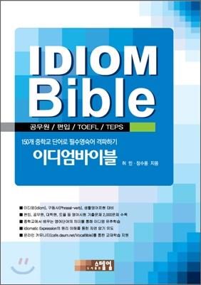 IDIOM Bidle : 공무원/편입/TOEFL/TEPS