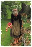(타샤 튜더,)나의 정원