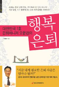 (대한민국 1호 은퇴매니저 오윤관의) 행복 은퇴