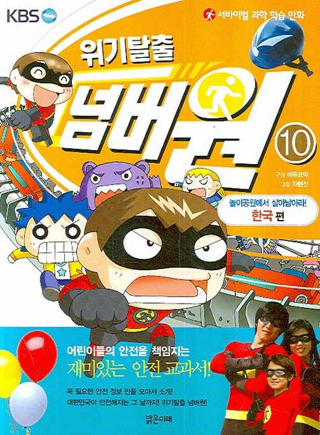 위기탈출 넘버원 10, 한국 편